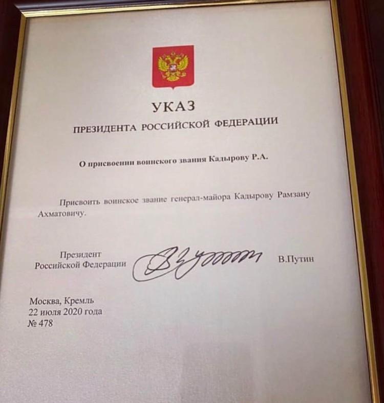 Кадыров поделился снимком указа в соцсетях.