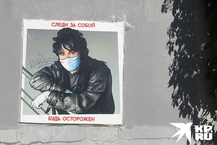 В двух шагах от «Сюра», со стены Хохловского переулка, 14 сурово взирал на прохожих Виктор Цой в маске и перчатках. «Следи за собой Будь осторожен», - гласило предостережение неизвестного мастера.