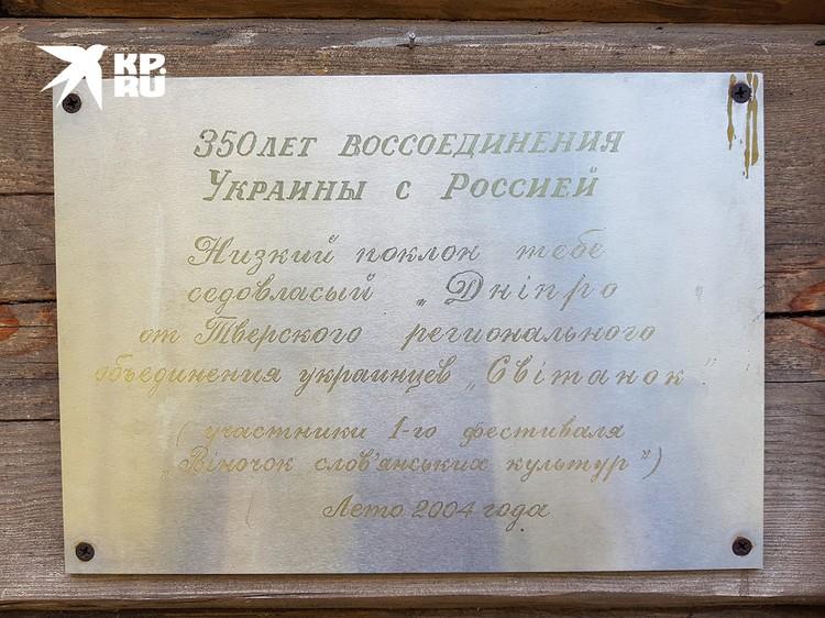 На купели осталась памятная табличка «350 лет воссоединения Украины с Россией»