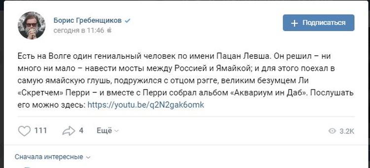 Борис Гребенщиков высказался о том, что сделал Пацан Левша