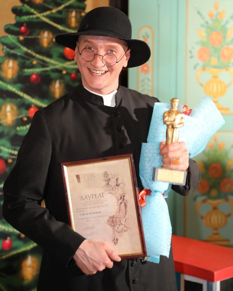 Сергей Куницкий на вручении премии «Золотой Мухин» во время празднования шестилетия Московского Губернского театра в марте этого года