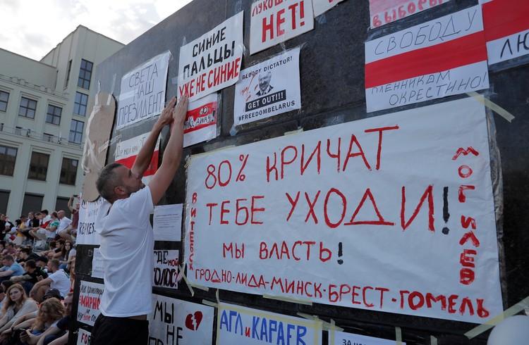 Оппозиционные плакаты на главной площади белорусской столицы