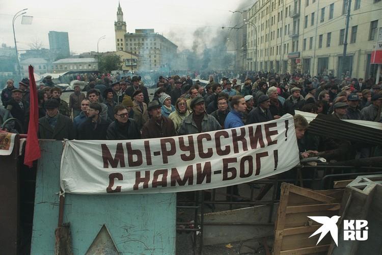 Плакаты в руках протестантов в октябре 1993 года
