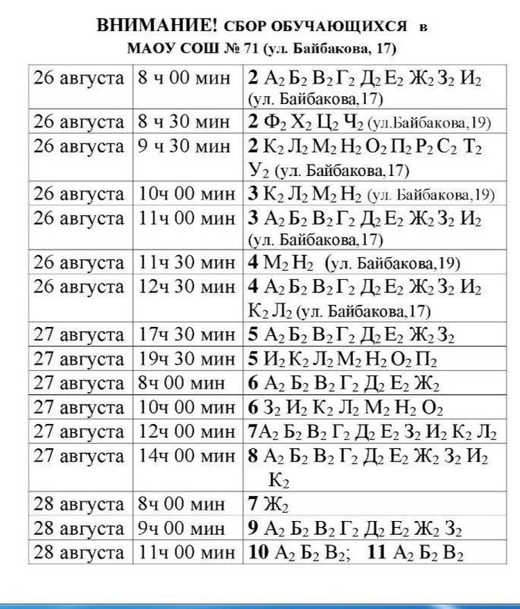 Расписание уроков для учеников этой школы выглядит непривычно
