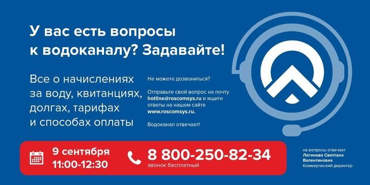 9 сентября состоится первая прямая линия с крупнейшим оператором водоснабжения «Российские коммунальные системы»