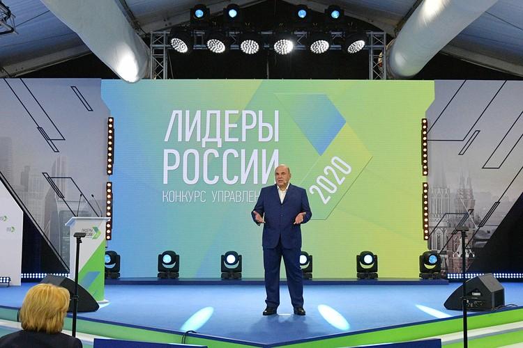 На финале конкурса «Лидеры России» премьер сделал несколько сенсационных признаний. Фото: Александр Астафьев/POOL/ТАСС