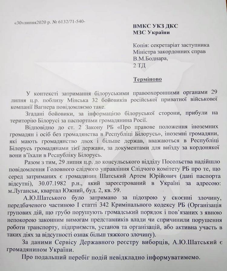 Письмо в МИД Украины.