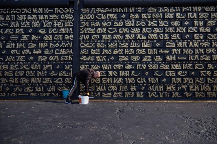 Покрас Лампас использовал в своей работе символы из произведений Владимира Маяковского. Фото: Людмила Грибцова