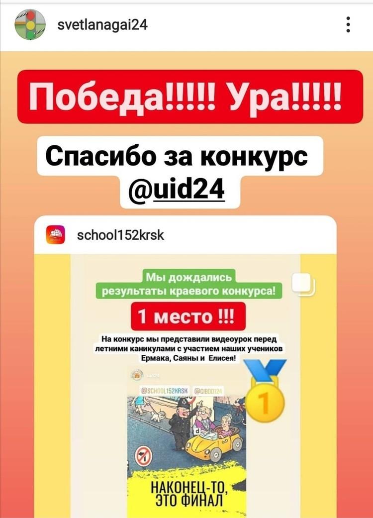 Социальный педагог школы №152 Светлана Карташева учит детей ПДД Фото: vk.com/krasnoyarskrf