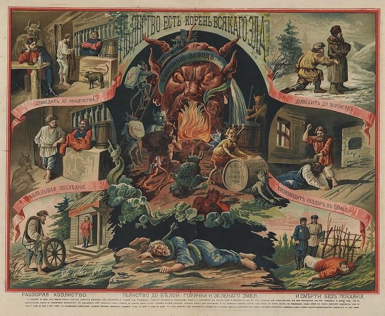 Такие плакаты о том, что пьянство связано с нечистой силой, распространяли в ХІХ веке на белорусских землях империи. Фото: wikipedia.org