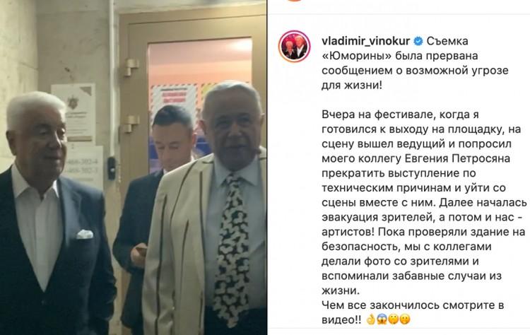 Сразу после случившегося Владимир Винокур поспешил объясниться перед зрителями. Фото: instagram.com/vladimir_vinokur