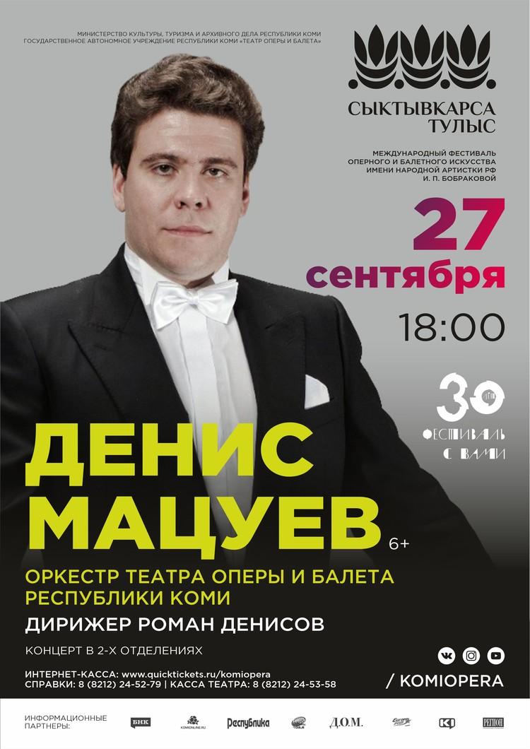 По желанию пианиста-виртуоза в этот раз оба отделения концерта он будет играть с симфоническим оркестром театра.