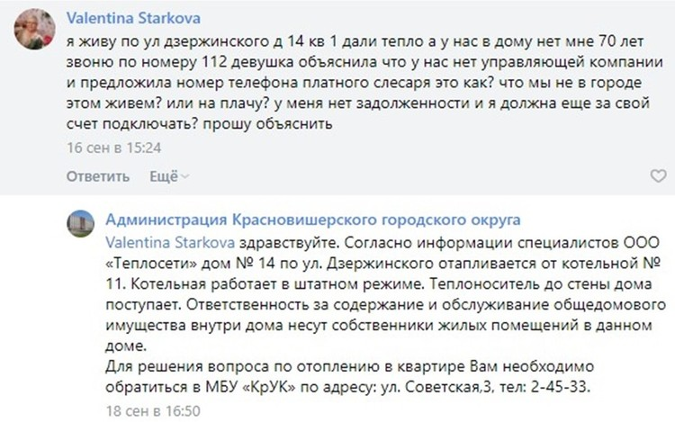 Скрин: соцсети Красновишерска.