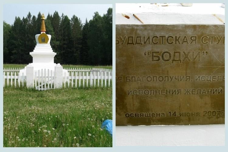 Ступа находится у деревни Сухая. Фото: kraevushka.livejournal.