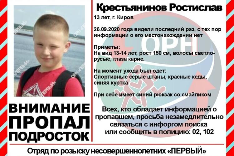 Ростислава не было дома с 26 сентября. Фото: vk.com/ornkirov