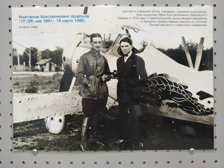 Константин Арцеулов первым в 1916 году разработал и применил приемы вывода самолета из штопора