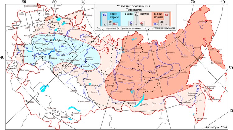 Прогноз погоды на октябрь 2020. Фото: Гидрометцентр РФ