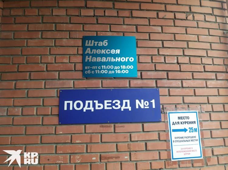 Навальнисты не охотно отвечали на вопросы. Фотографироваться отказались.