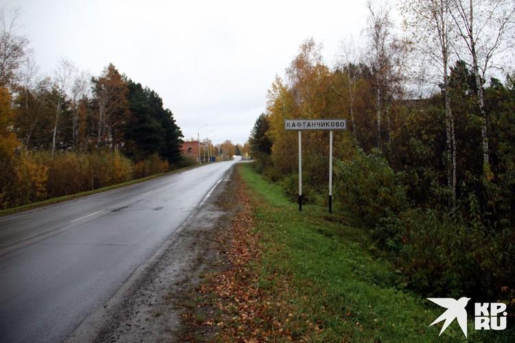 Село Кафтанчиково прославилось на всю страну.