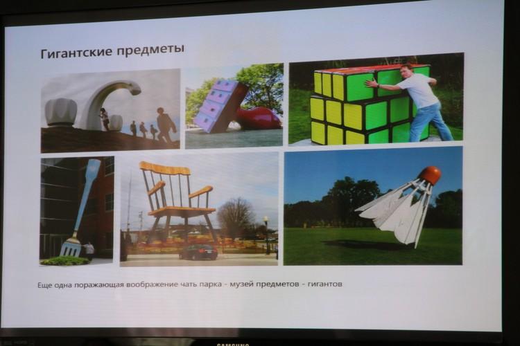 В арт-парке собираются установить гигантские фигуры
