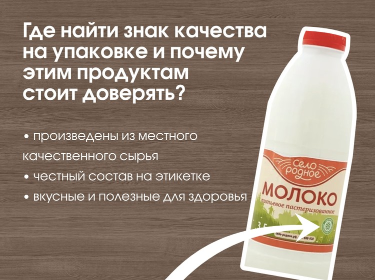 """Зеленая шишка есть и на упаковке товара. Фото предоставлено ассоциацией """"Енисейский стандарт"""""""