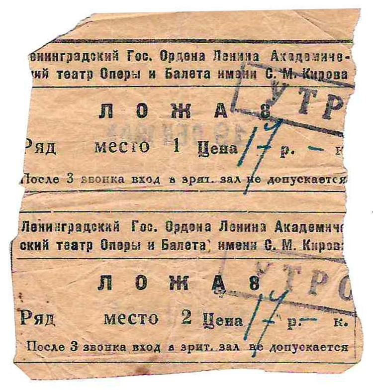 Билет в Кировский театр, 1943 год. Фото: Государственный академический Мариинский театр