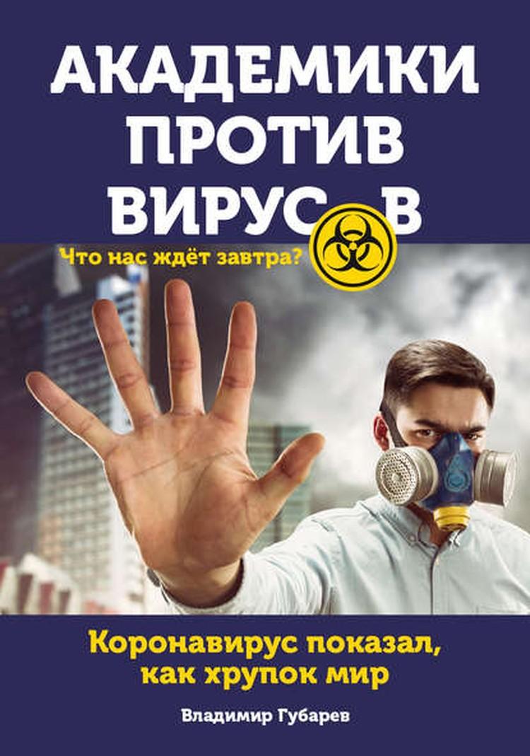 «Академики против вирусов».