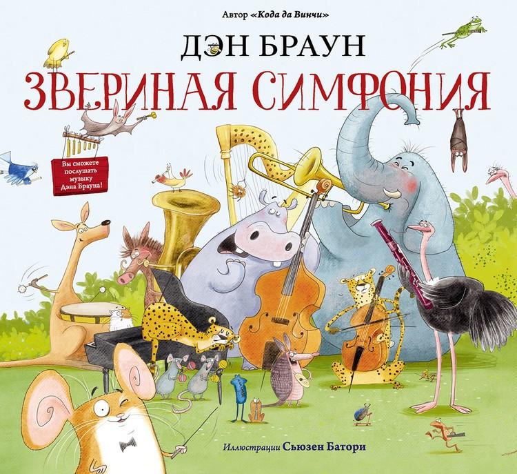 """Обложка детской книги Дэна Брауна """"Звериная симфония""""."""