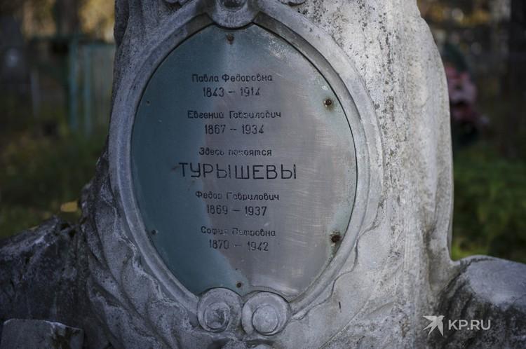Под этим надгробием в форме «пенька» покоятся члены одной семьи, жившей на рубеже XIX и XX веков.