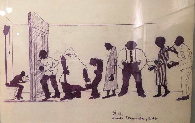 Карикатура в память о коммунальном быте