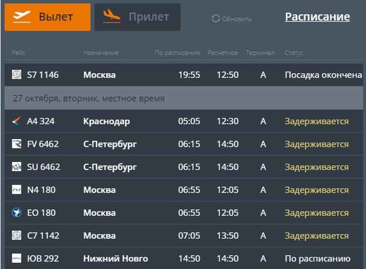 Онлайн-табло аэропорта.