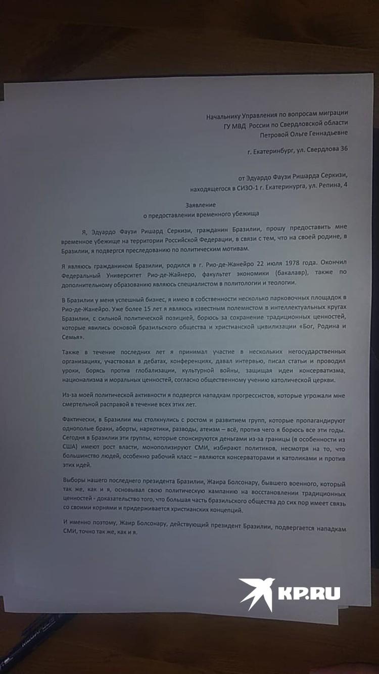 Бразилец адресовал свое заявление начальнику управления по вопросам миграции ГУ МВД по Свердловской области Ольге Петровой