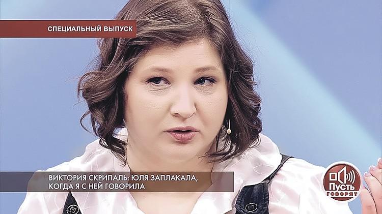 Виктория Скрипаль до сих пор вспоминает, как ее затащили на ток-шоу.