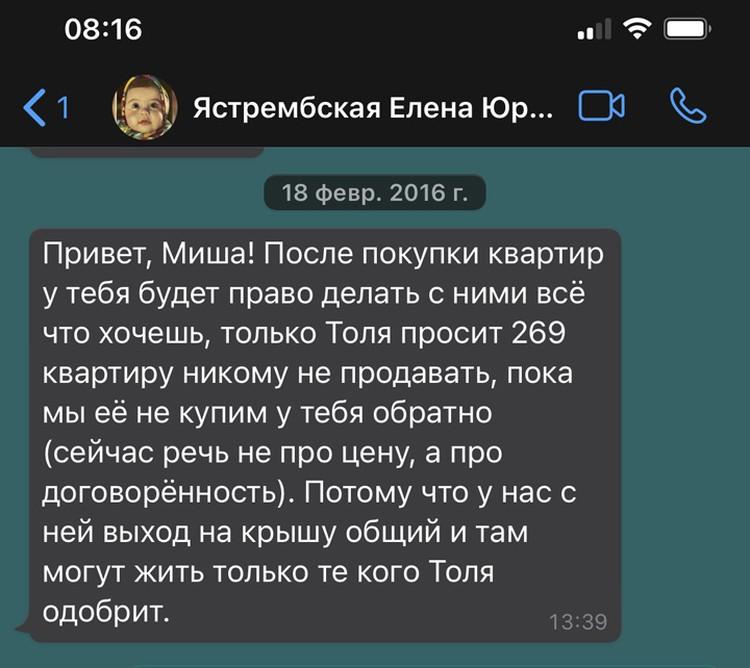 Суд отказался изучать переписку, которая подтверждает права Плотникова на недвижимость.