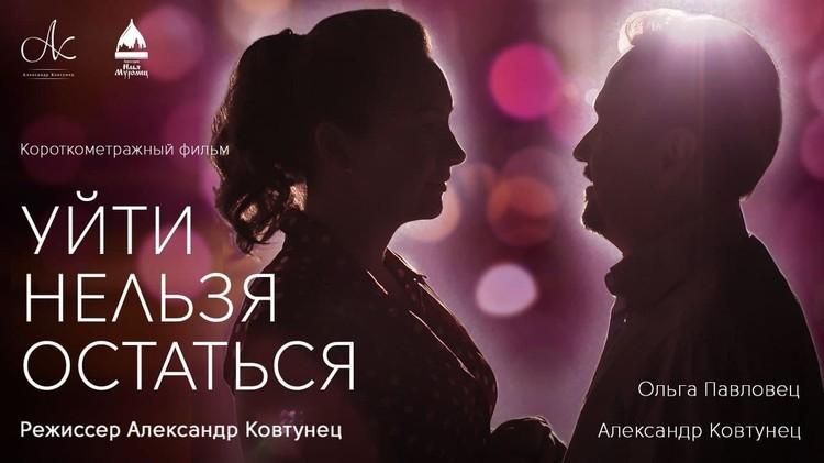 Премьера фильма «Уйти нельзя остаться» пройдет 11 ноября 2020 года в Москве