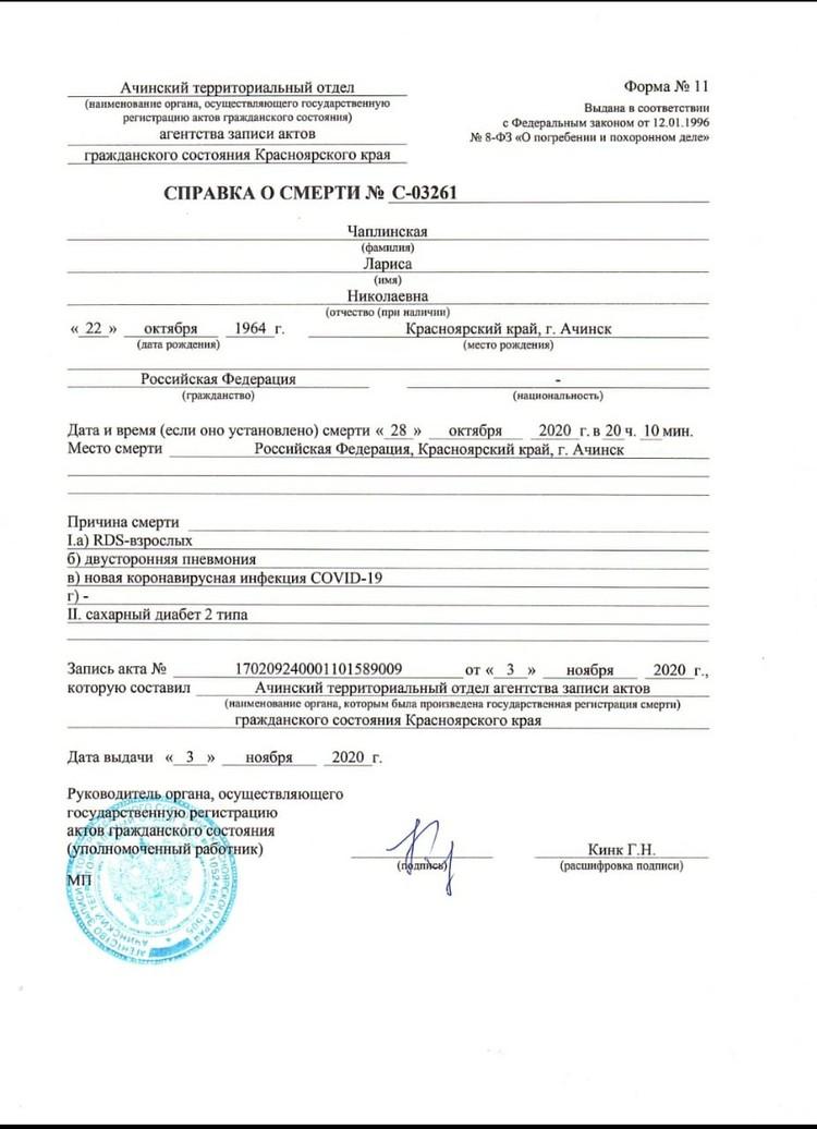 """Заключение о смерти Фото: телеканал """"ОСА"""""""