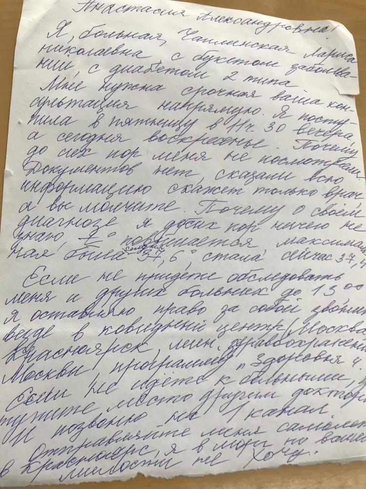 """Второе письмо врачу Фото: телеканал """"ОСА"""""""
