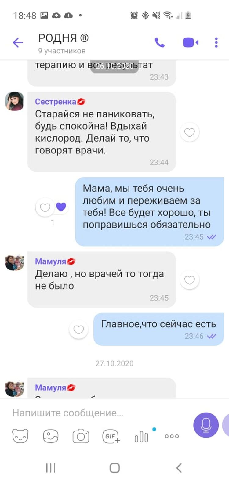 """Переписка с родными Фото: телеканал """"ОСА"""""""