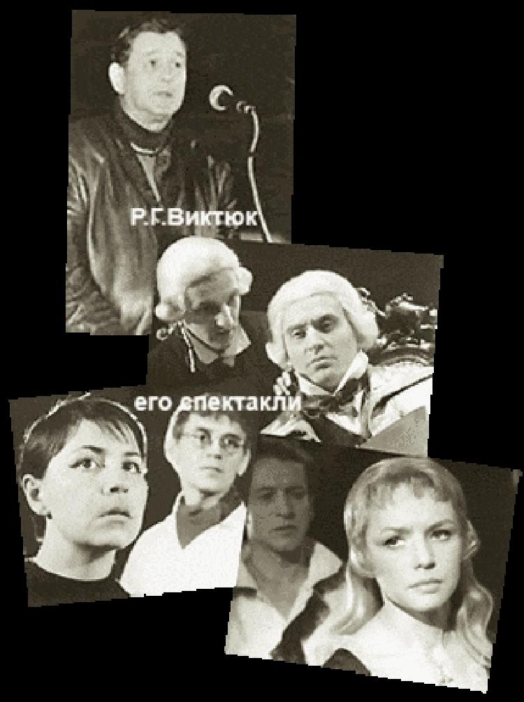 С 1968 по 1970 годы Роман Виктюк возглавлял Калининский ТЮЗ. Фото: сайт Тверского театра юного зрителя/tuz-tver.ru.