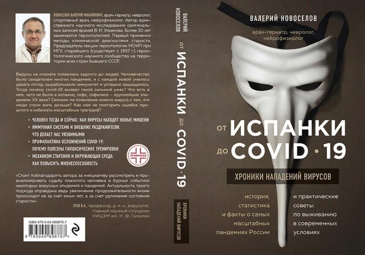 Книга «От испанки до COVID-19»