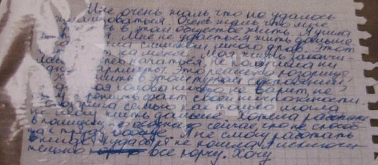 В предсмертной записке Мария говорит о том, что не может жить дальше