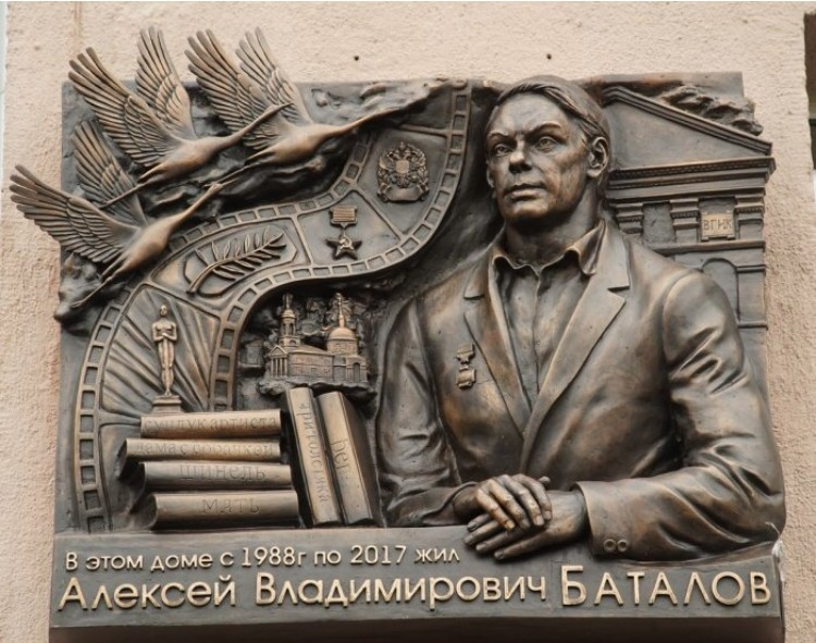 Скандалом в соцсетях ознаменовалась мемориальная доска Алексею Баталову.