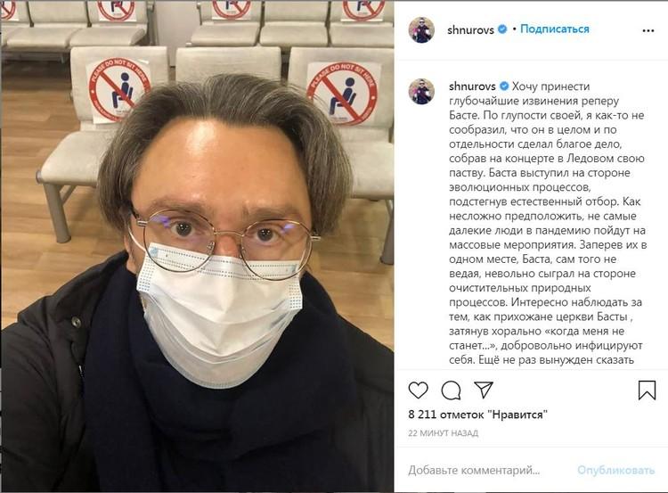 Сергей Шнуров поиздевался над фанатами рэпера. Фото: instagram.com/shnurovs