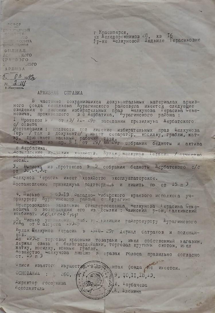Справка о реабилитации отца, Герасима Щелкунова, которую Людмила Герасимовна получила в начале 90-х годов. Фото: семейный архив