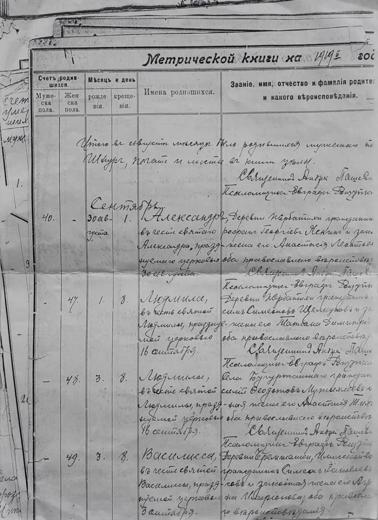 Церковная метрика. Фото из семейного архива