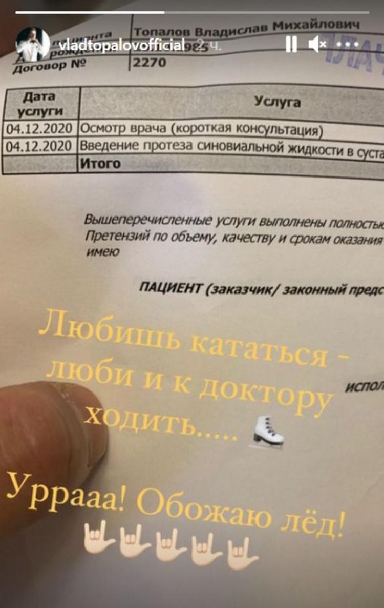 Влад Топалов вылетел с проекта