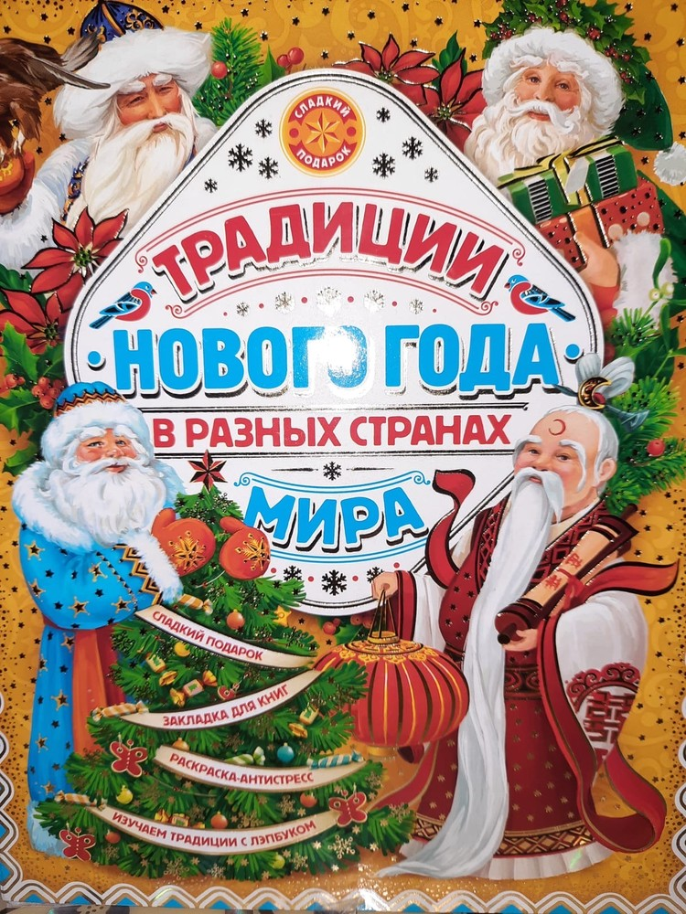 Вот так выглядит сладкий подарок, который подарили детям. Фото: Андрей Бородкин
