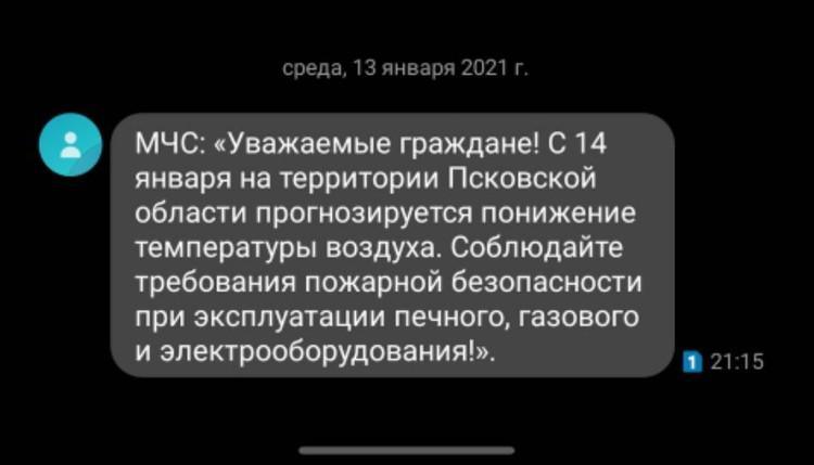 Сообщения с напоминанием о необходимости соблюдения правил начали рассылать жителям региона в смс