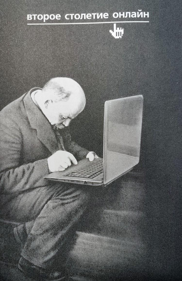 """""""Ай-ти технологии для торжества коммунизма""""."""