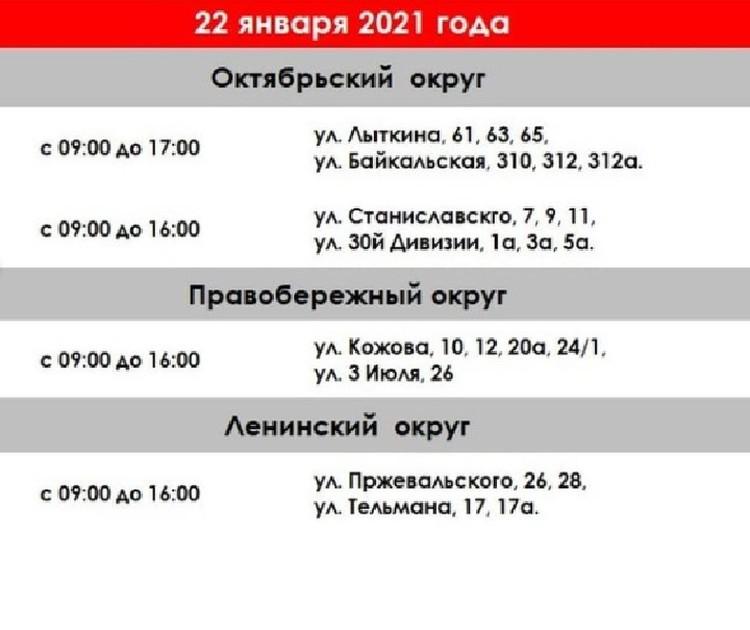 Отключение отопления в Иркутске 22 января 2021: адреса. Фото: Оператор Теплосети Иркутска